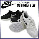 ☆ ナイキ メンズ スニーカー MD ランナー 2 LW RUNNNER 2 LW 844857 NIKE 男性用スポーツシューズ
