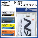ミズノ トレーニング用品 N-XTフェイスタオル 32JY7103 MIZUNO 綿100%素材