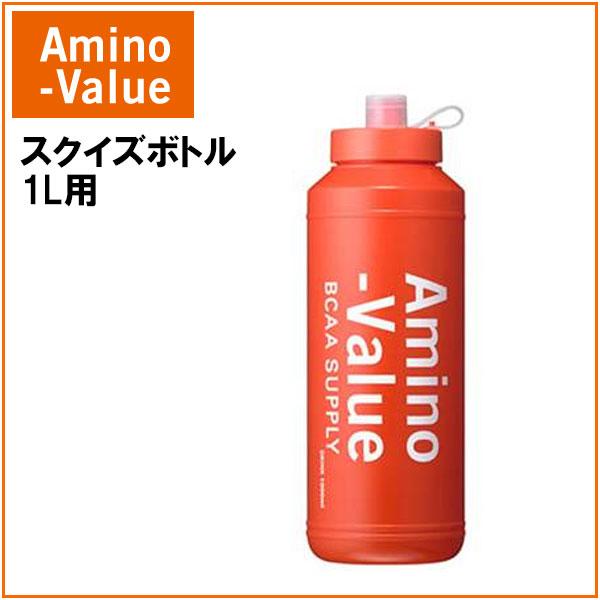 アミノバリュー スクイズボトル 1L用 アミノバリューパウダー8000に対応した1L用スクイズボトルです Amino-Value 5566 ZT
