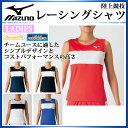 ミズノ 陸上 レディース ウエア レーシングシャツ U2MA7250 MIZUNO シンプルデザイン 女性用