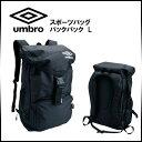 ■ UMBRO アンブロ バックパックL スポーツバッグ UJS1580 かぶせ式仕様の天井の中は巾着式 側面にも本体にアクセスできるファスナーを配置 ブラック