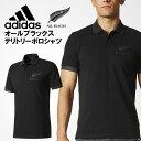 ☆ アディダス ラグビーウエア オールブラックス テリトリーポロシャツ 男性用カジュアルウエア ブラック adidas MMH17