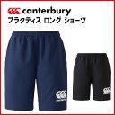 カンタベリー メンズ ラグビートレーニングパンツ プラクティス ロング ショーツ PRACTICE LONG SHORTS RG27014 耐久性、ストレッチ性、耐久撥水に優れたハーフパンツです Canterbury