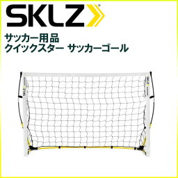 SKLZ サッカー用品 クイックスターサッカーゴール ゴール幅/約1.83m 携帯や保管に便利な収納バッグ付き 地面に打ち込むスチール製の杭で、ネットは確実に保持されます 000994 スキルズ