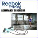 REEBOK リーボック トレーニング用品 レジスタンスチューブ ライト 長さ140cm ブルー R...