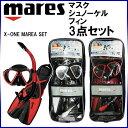マレス/mares スノーケリングセット マスク シュノーケル フィン 3点セット X-ONE MAREA SET (エックスワン マレア セット) 480125