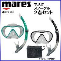 マレス/mares マスク シュノーケル 2点セット VENTO SET (ベントセット) 481104 メッシュバッグ付 セミドライトップ機能の画像