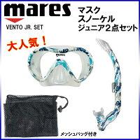 マレス/mares 子供用スノーケリングセット マスク シュノーケル 2点セット VENTO JR ENERGY SET (ベント ジュニア エナジー セット) 481107 OCT(オクト)の画像