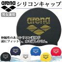 アリーナ 水泳帽 男女兼用 シリコンキャップ ARN-6400 arena 競技スイマーから健康志向スイマーまで幅広い定番スイムキャップ