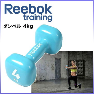 REEBOK リーボック トレーニング用品 ダンベル 4KG グレー ウエイトトレーニング RAWT11154
