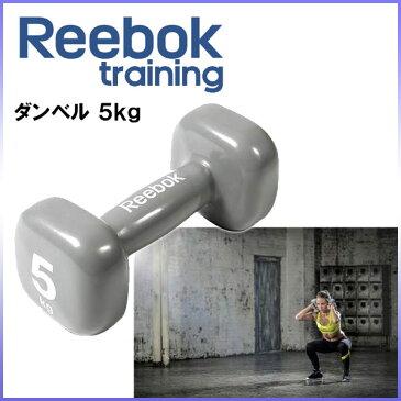 REEBOK リーボック トレーニング用品 ダンベル 5KG グレー ウエイトトレーニング RAWT11155