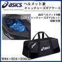 アシックス 野球 バッグ ヘルメット兼キャッチャーズギアケース BEC330 asics 容量:約100L