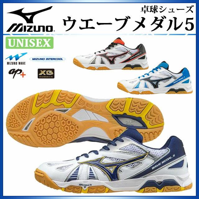 ミズノ卓球 *25 シューズ ユニセックス (81GA1515) 【MIZUNO