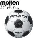 モルテン フットサルボール ペレーダフットサル molten F9P4001