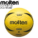 molten(モルテン) ハンドボール ヌエバX1200 ボール H2X1200Y 【2号】