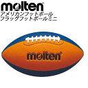 モルテン フラッグフットボールミニ molten Q3C2500OB