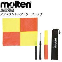 molten(モルテン) サッカー アシスタントレフェリーフラッグ QF0020の画像
