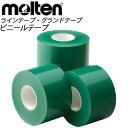 molten (モルテン) バスケットボール 備品 TV0015G ビニールテープ ラインテープ