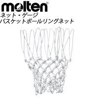 molten (モルテン) バスケットボール ゴール VA0010 バスケットボールリングネット 2個セットの画像