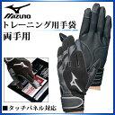 ミズノ 野球 グローブ トレーニング 両手用 1EJET101 MIZUNO タッチパネル対応 フリース素材 防寒手袋