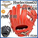 棒球 - ミズノ 野球 少年軟式用 グローバルエリート Hselection02 ゴールデンエイジ 内野手用 サイズGA8 1AJGY18003 MIZUNO 捕球のポテンシャルを引き出す