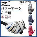 ミズノ ゴルフグローブ メンズ パワーアーク 手袋 (左手) 5MJML701 MIZUNO 握り込んで 飛ばす!