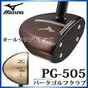 ミズノ パークゴルフ クラブ PG-505 イエローブラウン C3JLP72552 MIZUNO アベレージプレーヤー向け オールラウンドクラブ スティック
