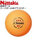 Nittaku (ニッタク) 卓球 ボール NB1010 ラージボール44プラ 3スター 高品質 44mm 日本卓球協会指定球 12個