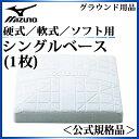 ミズノ 野球 設備用品 シングルベース (公式規格品) 16JAB155 MIZUNO 高さ8cm 【1枚】