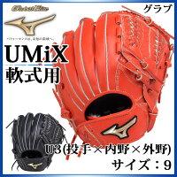 ミズノ 野球 軟式用グラブ グローバルエリート UMiX U3(投手×内野×外野) 1AJGR18430 MIZUNO 手口調整機能 左投げ用あり サイズ:9の画像