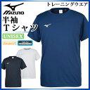 ミズノ トレーニングウエア メンズ レディース 半袖 Tシャツ 32JA8152 MIZUNO シンプルなワンポイント吸汗速乾性