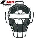 エスエスケイ 野球 審判用品 軟式審判用軽量マスク(A・B号球対応)SSK UPNM310S ギア 軟鉄中空鋼 ベースボール