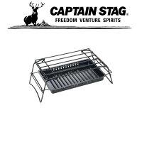 キャプテンスタッグ アウトドア キャンプ バーベキュー BBQ スリ-ウェイ ダッチオ-ブンスタンド 焚火台 M6504 CAPTAIN STAGの画像