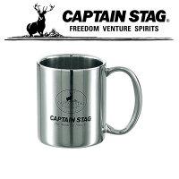 キャプテンスタッグ アウトドア キャンプ バーベキュー BBQ パラオ ダブルステン マグカップ 220ml コップ M1249 CAPTAIN STAGの画像