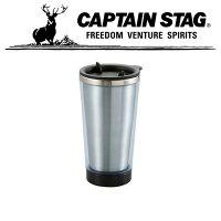キャプテンスタッグ アウトドア キャンプ バーベキュー BBQ フタ付 タンブラー 240ml コップ カップ 保冷 保温 M1145 CAPTAIN STAGの画像