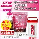 ☆ ハンディーシェイカー付 DNS woman ホエイフィットプロテイン/ショコラ風味 690g ホエイ