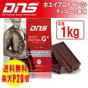 ☆【楽天ポイント20倍/送料無料/あす楽】DNS ホエイプロテイン G+ 1kg チョコレート 身体