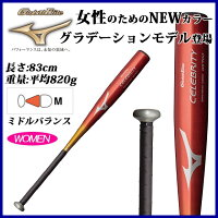 MIZUNO ミズノ 野球 ベースボール バット 女子硬式用 1CJMH602 グローバルエリート セレブリティ 金属製 ミドルバランス 1CJMH60283 83cm レディースの画像
