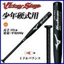 ミズノ ビクトリーステージ サンビーム 82cm 少年硬式用 金属製 1CJML10182 硬式野球 リトルボーイズリーグ用バット
