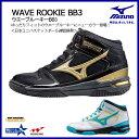MIZUNO (ミズノ) バスケットボール シューズ W1GC1570 WAVE ROOKIE BB3 ウエーブルーキーBB3 バッシュ キッズ ミニバス 【ジュニア】