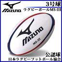 ミズノ MIZUNO ラグビー ボール 14BR30030 【日本ラグビーフットボール協会 公認球】 ボール MS-III (3号球)