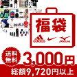 ☆メンズ 福袋 2016 総額9,720円以上が入ったスポーツブランド福袋 2〜4点入り MENS