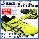 ☆☆アシックス ラグビースパイク TIGERRUG SPEEDRUSH[R]4 TRW765 asics スタッド 取り替え式【あす楽】