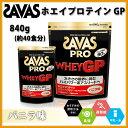 ☆ SAVAS ザバス プロテイン プロ ホエイプロテインGP バニラ味 粉末 840g 約40食分 筋トレ