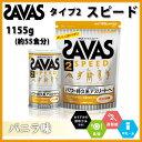ザバスプロテイン・サプリメント CZ7326 タイプ2 スピード 1155g (約55食分) 【バニラ味】