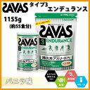 SAVAS ザバス プロテイン・サプリメント CZ7336 ザバス タイプ3 エンデュランス 1155g 約55