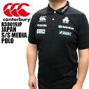 ☆ canterbury カンタベリー ラグビー ジャパン S/S メディアポロ R38019JP メンズポロ