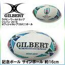 ☆ GILBERT/ギルバート ラグビーワールドカップ ジャパン 2019 レプリカミニボール 約16cm 日本大会 記念ボール サインボール GB-9015