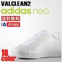 ☆ アディダス スニーカー VALCLEAN 2 ローカットシューズ adidas バルクリーン アディダスネオ 男女兼用サイズ 靴