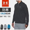 ☆アンダーアーマー メンズ ハーフジップシャツ UA COLDGEAR INFRARED WL 1/4ジップ 長袖 冬の防寒対策は暖かコールドギア ルーズフィット 軽量 トップス MTR3560 UNDER ARMOUR